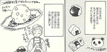 漫画家ごはん日誌0002