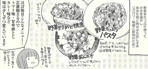 漫画家ごはん日誌0003