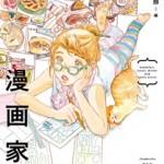 漫画家50名のごはん事情 -はらぺこ編集部「漫画家ごはん日誌」