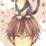 不器用な青年と世話焼きな拾い猫 -「同居人はひざ、時々、頭のうえ。」1巻
